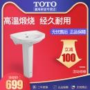 TOTO LWN220FRB 立柱式洗脸盆面盆 699元¥699