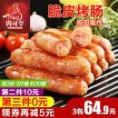 肉司令 火山石烤肠纯肉烤肠约 30根 3斤 39.9元包邮 需拍3件¥30