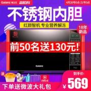 Galanz 格兰仕 G80F23CSP-Q5 微波炉¥569