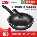 ¥149 UKK 不粘锅多功能用平底锅直径30cm¥149