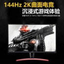 Acer 宏碁 暗影骑士 ED273UR P 27英寸曲面电竞显示器(144Hz/2K/1800R)1888元包邮(下单立减)
