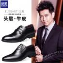 林志颖代言 罗蒙 男真皮商务皮鞋 69元起包邮¥69