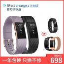 Fitbit Charge2 智能手环 特价698下单立抢¥678