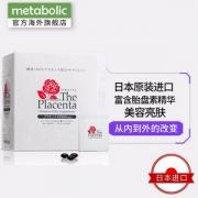 日本进口,Metabolic 美白丸 3粒*30袋