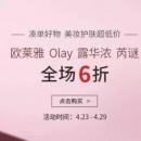 Perfume's Club 欧莱雅、Olay、露华浓、芮迷精选商品专场下单额外6折 满€80包直邮