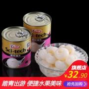 ¥27.9 Sci tech 科技罐头312克藕色糖水荔枝罐头x6罐