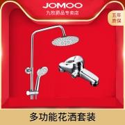 九牧(JOMOO)卫浴分体淋浴器多功能手持花洒套装36383/36384花洒 349元¥349