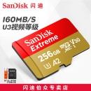 闪迪(SanDisk) Extreme 至尊极速 microSDXC A2 UHS-I U3 SD存储卡 256GB  券后419元包邮¥419