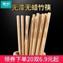 TRUZO 天竹 光板楠竹筷 24cm 20双¥7