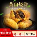 ¥10.8 正宗安徽特产黄山烧饼梅干菜扣肉酥饼 130g*2¥11