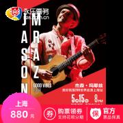 Jason Mraz 杰森玛耶兹 2019演唱会 上海站 380元起