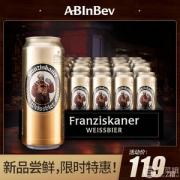 啤酒中的XO,Franziskaner 范佳乐 德国进口教士啤酒小麦白啤酒 500ml*24听装