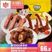 ZHOU HEI YA 周黑鸭 盒装脖锁套餐 690g 33.4元包邮
