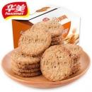 华美 每日粗粮低糖全麦饼干代餐饼 1050g 19.9元包邮(需用券)19.9元包邮(需用券)
