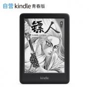 亚马逊(Amazon) 全新Kindle 电子书阅读器 青春版 658元