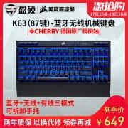 CORSAIR 美商海盗船 K63 Wireless 87键 蓝牙机械键盘 Cherry樱桃红轴¥639