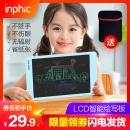 英菲克 液晶手写板 8.5寸  券后29.9元¥30