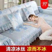 全尺寸一个价 2片冰丝沙发垫席套罩通用 券后¥48¥48