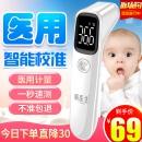 儿童婴儿高精度医用红外线额温枪体 券后¥59¥59