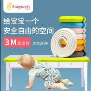 Babyprints贝瑞加 加厚宝宝防撞保护条 多规格