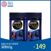 日本原产,Nescafe 雀巢 香味焙煎 深煎口味 速溶黑咖啡65g*2罐 ¥59包邮新低29.5元/罐(需领券)¥59