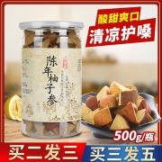 西域库 化州橘红陈皮 八仙果柚子参 500g15元包邮