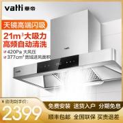 Vatti 华帝 CXW-228-i11089 欧式抽油烟机¥2199