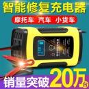 汽车电瓶充电器12v伏摩托车充电器全智能自动修复型蓄电池充电机  券后39.9元¥40