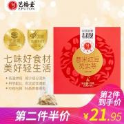 代用茶行业标准制定者 艺福堂 薏米红豆芡实茶 薏仁茶 5g *15包 40.9元包邮 第二件半价