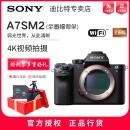 SONY 索尼 ILCE-7SM2 全画幅无反相机¥13539
