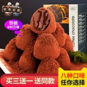 纯可可脂松露巧克力8口味400g礼盒 券后¥16.9¥17