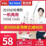 TCL TXC-J500G 吸尘器  券后58元