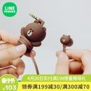 LINE FRIENDS 便携入耳式男女耳机 萌趣二次元可爱高音质清晰 103元¥103