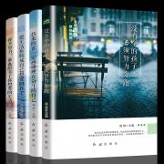 青春励志文学书籍 全4册 19.8元包邮 平常40元