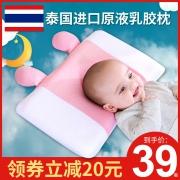 洁奴 婴儿乳胶透气定型枕头 19元起包邮¥19