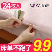 柏康 24个装床单固定器床单夹 券后¥6.9¥7