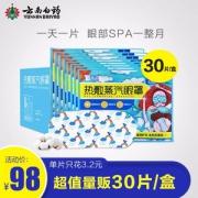 云南白药 热敷蒸汽眼罩 30片58元包邮(需领券)