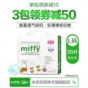 SOLOVE 米菲 芯呼吸 婴儿纸尿裤¥54