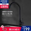 ARROW 箭牌卫浴 AEHL18S 304不锈钢冷热水龙头¥199