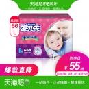 20日0点:Anerle 安儿乐 干爽超 薄婴儿纸尿裤 L66¥55