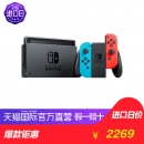 Nintendo 任天堂 Switch 游戏主机 日版 1907.60元包邮¥2268