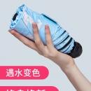 芬菲诗 遇水变色 黑胶防晒太阳伞雨伞 防晒指数UPF50+ 31元包邮¥31