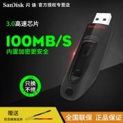 SanDisk 闪迪 至尊高速 CZ48 USB3.0 U盘 256GB¥264