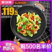 SUPOR 苏泊尔 EC32SP01 麦饭石不粘炒锅 32cm 119.5元包邮¥229