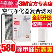 3M MFAF308 复合滤网*3+KJEA3087 空气净化器