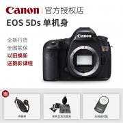 Canon 佳能 EOS 5DS 全画幅单反相机 单机身