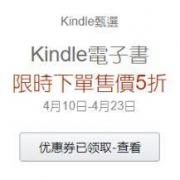 亚马逊中国:自营KINDLE电子书 全场用码5折优惠