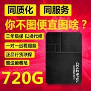 COLORFUL 七彩虹 SL500 SATA3 固态硬盘 720GB379元包邮(需用券)