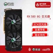 MAXSUN 铭瑄 MS-RX580 2048SP 8GB 巨无霸 显卡