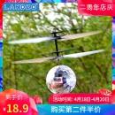 蓝宙 七彩感应悬浮水晶球飞行器 13.9元包邮¥14